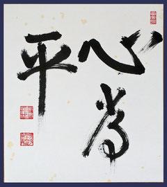 心常平・佐藤泰舜禅師(東川寺所蔵)