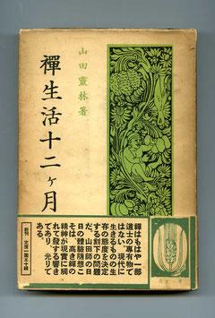 山田霊林著-禪生活十二ヶ月 (東川寺蔵書)