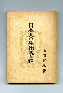山田霊林著-日本人の生死観と禪・東川寺蔵書