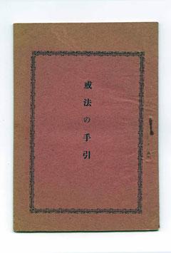 「戒法の手引」(東川寺蔵)