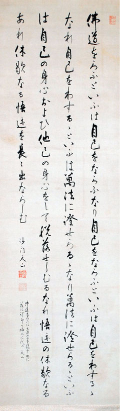 鈴木天山禅師書-佛道を習う(東川寺所蔵)