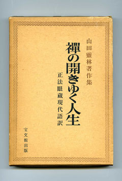 山田霊林著作集-5(東川寺蔵書)