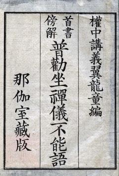 首書傍解普勧坐禪儀不能語 (東川寺蔵書)
