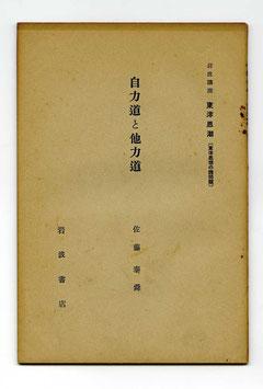 「自力道と他力道」佐藤泰舜 著(東川寺蔵書)
