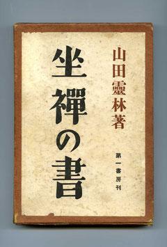山田霊林著-坐禪の書(東川寺蔵書)