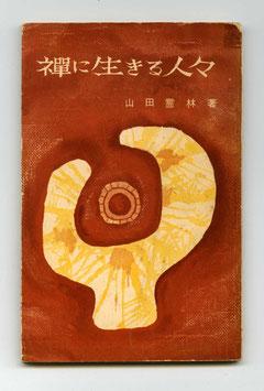 禅に生きる人々-山田霊林著(東川寺蔵書)