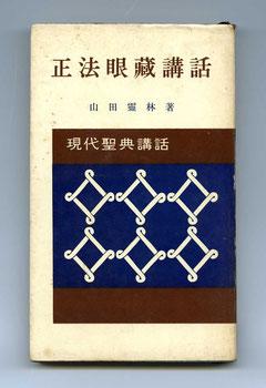 山田霊林著-正法眼藏講話(東川寺蔵書)