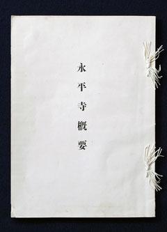 「永平寺概要」(東川寺蔵)