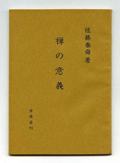 「禅の意義」佐藤泰舜著(東川寺蔵書)