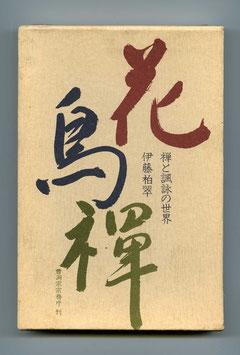 「花鳥禅」禅と諷詠の世界・伊藤柏翠著
