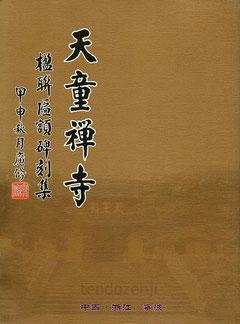 天童禅寺 (天童山景徳寺)(東川寺蔵本)
