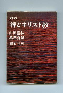 山田霊林・桑田秀延-対話 禅とキリスト教 (東川寺蔵書)