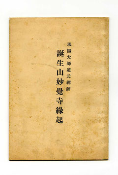「誕生山明覚寺縁起」(東川寺蔵書)