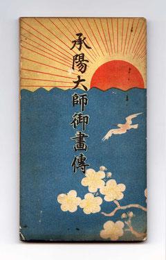 承陽大師御画傳・折り本表紙(東川寺所蔵)