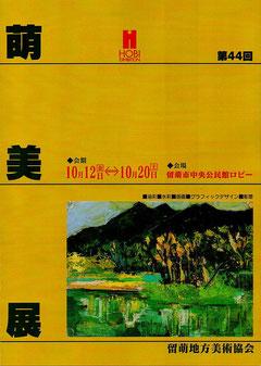 第44回萌美展 2012年