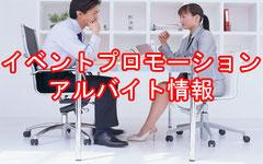 イベント・プロモーションお仕事情報!