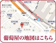 世界のワイン 葡萄屋 実店舗 地図 JR関内駅 南口 徒歩1分 大通り公園