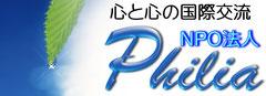 NPO Philia