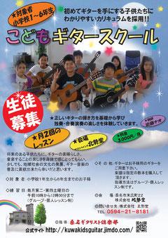 子供ギタースクールポスター