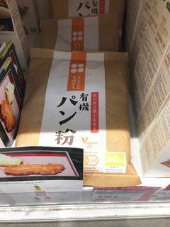 オーガニック 有機 パン粉 日本食材 輸出