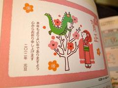 「賀春年賀状DVDメガ盛イラスト20000辰年版」