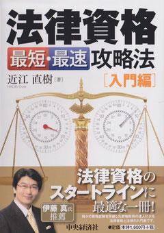 法律資格 最短・最速 攻略法<入門編> 表紙