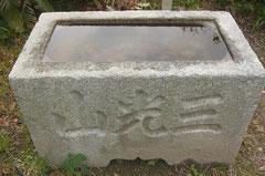 三光山水鉢