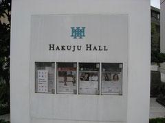 代々木公園にあります、ハクジュホール。小ホールですが、響きがよいです。