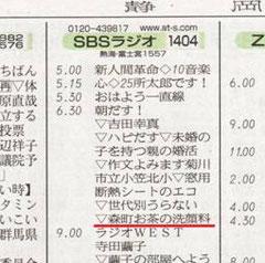 SBSラジオ「朝だす!」にも出演