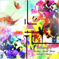 「cohana 2」 バッハ/小フーガト短調のREMIXで瞬輔が参加