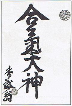 橋本国龍先生より贈呈された 植芝盛平翁の直筆の書