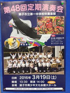 銚子第一中学校吹奏楽部 定期演奏会