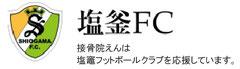 塩釜FCスポンサー
