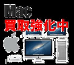 Apple・Macパソコン買取強化中
