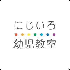 モンテッソーリ教育・小学校受験 東京・吉祥寺 にじいろ幼児教室