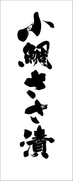 筆文字:小鯛ささ漬|ロゴ・パッケージの筆文字|書家へのご注文・依頼でハイクオリティな筆文字を作成