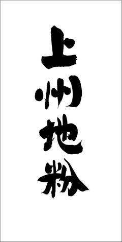 筆文字:上州地粉|ロゴ・パッケージの筆文字|書家へのご注文・依頼でハイクオリティな筆文字を作成