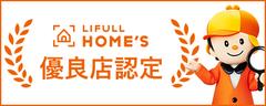 homes,ホームズ,不動産,東大阪,リフォーム,住家,すみか,sumika