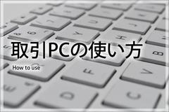 取引PCの使い方