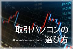 取引パソコンの選び方
