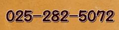 025-282-5072