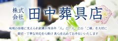 株式会社田中葬具店(名古屋市守山区)