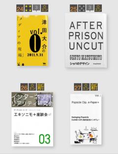 写真右下が私が作った電子書籍。左上には大好きな津田さんの電子書籍が!
