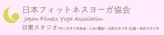 日本フィットネスヨーガ協会公式HP