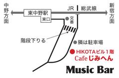 cafe じみへん (東中野)