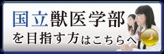 入試情報[国公立獣医]インフィア
