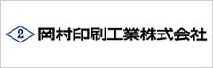 岡村印刷工業