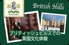 British Hills (ブリティッシュヒルズ)
