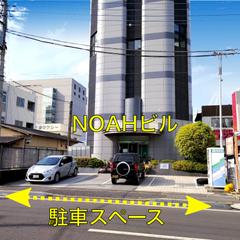 NOAHビル駐車場について