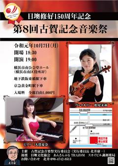 第8回古賀記念音楽祭